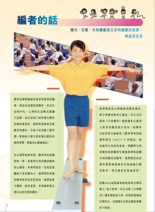 pe 2020 pamphlet_Page_02